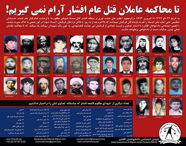 Never will we rest until the perpetrators of the Afshar massacre are brought to justice