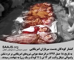 afghan_kids_killed_by_usa_in_kunar_7_april_2013.jpg